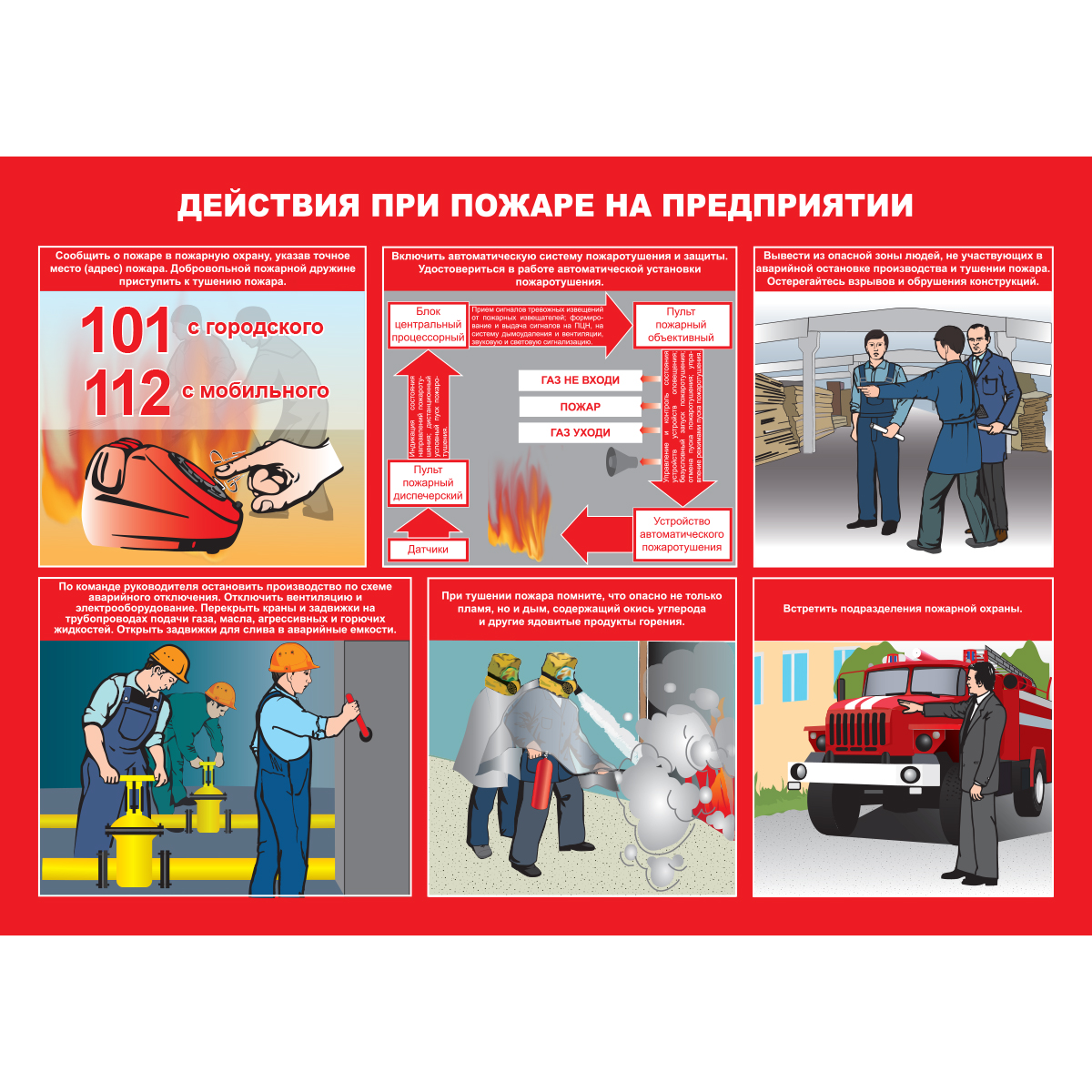 монтаж ремонт и обслуживание систем оповещения и эвакуации при пожаре