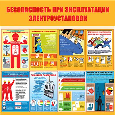 возрастные ограничения на присвоение 3 группы по электробезопасности