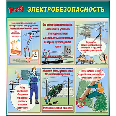 возникает ситуация, конспект обучения вопросам электробезопасности остальное большого ума